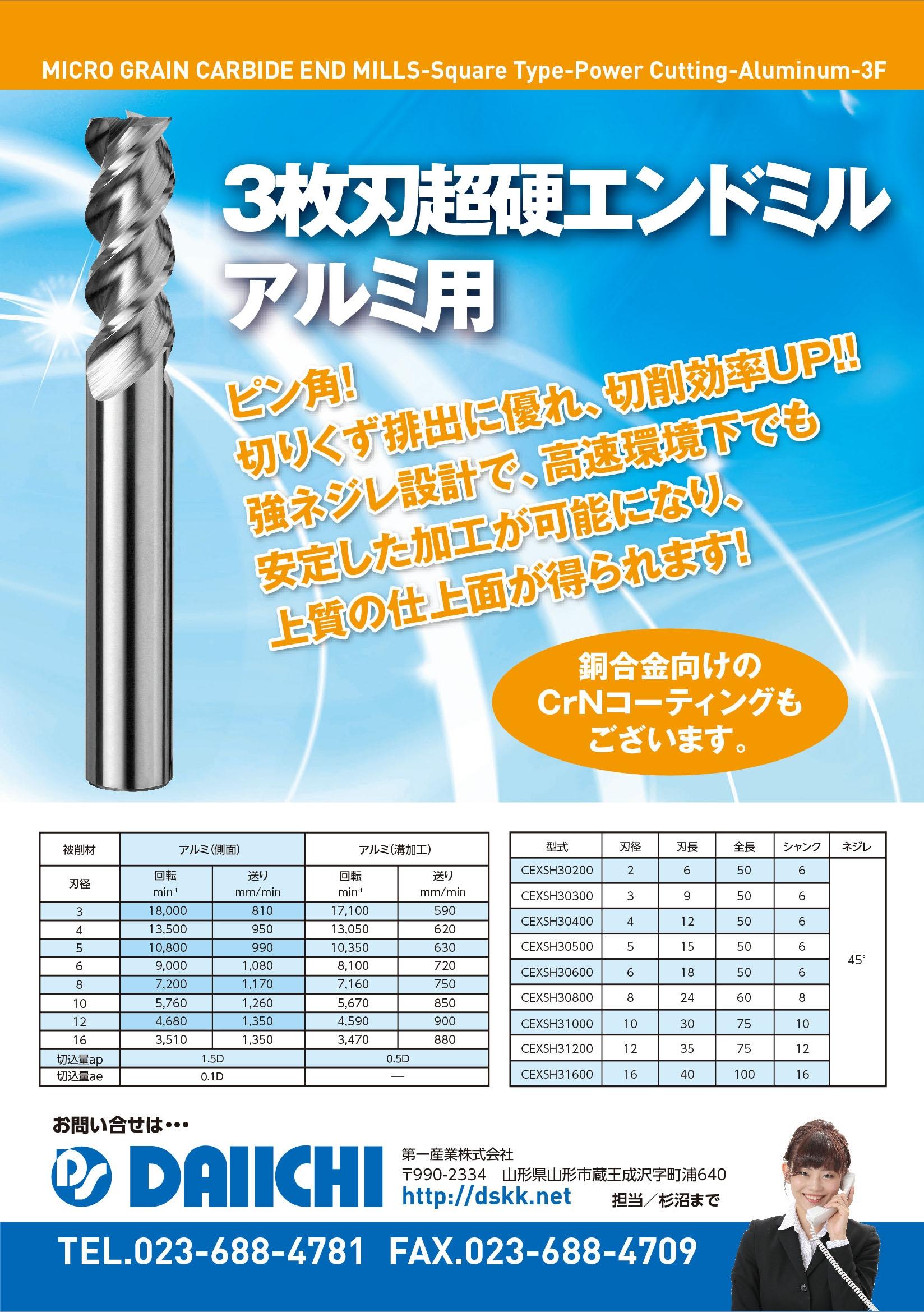 CMTECアサヒ印刷.JPG